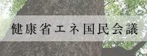 健康省エネ国民会議