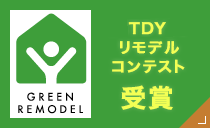 TDYリモデルコンテスト